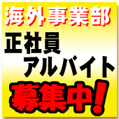 海外事業部の求人