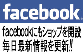 はとやのフェイスブック